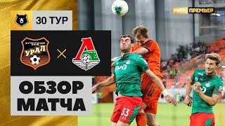 22.07.2020 Урал - Локомотив - 0:1. Обзор матча