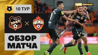 03.10.2020 Урал - ЦСКА - 0:2. Обзор матча