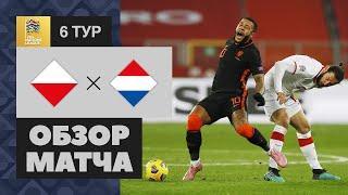 18.11.2020 Польша - Нидерланды - 1:2. Обзор матча