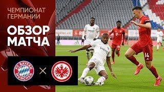 23.05.2020 Бавария - Айнтрахт - 5:2. Обзор матча