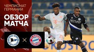17.10.2020 Арминия - Бавария - 1:4. Обзор матчей