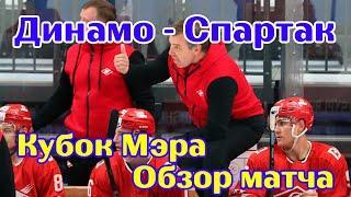 Динамо - Спартак 1:4 | Голы | Кубок Мэра Москвы по хоккею | 27 августа 2020 | Обзор матча.