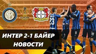 Интер Байер 2:1   Обзор матча   Разбор матча   Лучшие моменты  Новости
