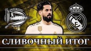 Алавес - Реал Мадрид 1:2 | Атака не может, защита поможет | Сливочный итог