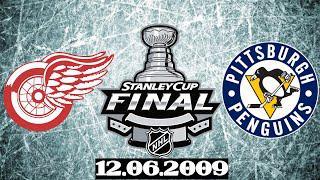 Детройт Ред Уингз-Питтсбург Пингвинз (Финал Игра 7) 12.06.2009