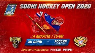 Сочи – Олимпийская сборная России 0:6 Игра 1 | Обзор матча | Голы |  Sochi Hockey Open