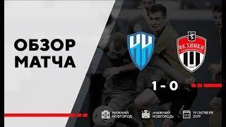Видеообзор матча «Нижний Новгород» - «Химки»