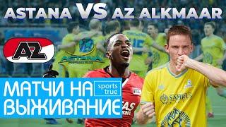 Астана - АЗ Алкмаар. Приоритеты и дополнения / Sports True