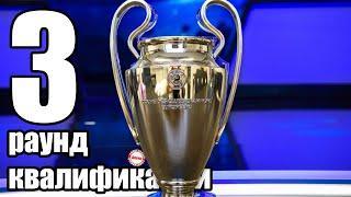 Лига Чемпионов 2020 / 21. Определены первые участники раунда плей-офф.