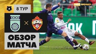 20.09.2020 Уфа - ЦСКА - 0:1. Обзор матча