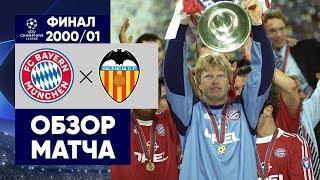 Бавария - Валенсия. Обзор финала Лиги чемпионов 2000/01