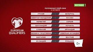Чемпионат Европы 2020. Обзор отборочных матчей 08.10.2020