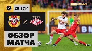 03.05.2021 Арсенал - Спартак. Обзор матча