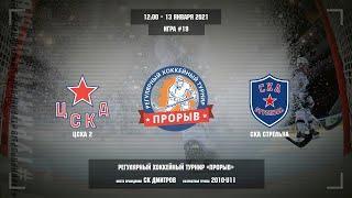 Матч №19, ЦСКА • 2 — СКА Стрельна, 2010-U11, Арена СК Дмитров, 13 января 2021 в 12:00