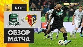 28.11.2019 Краснодар – Базель - 1:0. Обзор матча