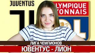ЮВЕНТУС - ЛИОН / ЛИГА ЧЕМПИОНОВ ПРОГНОЗ / ТОП КАППЕР ЮЛЯ