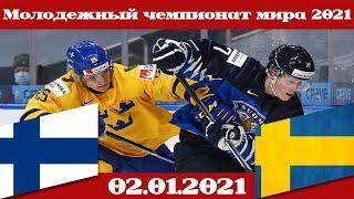 МЧМ 2021 Финляндия U20 - Швеция U20 (02.01.2021) 1/4 Финала