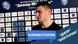 """""""Днепр"""" - """"Виктория"""": комментарий А.Немирко"""