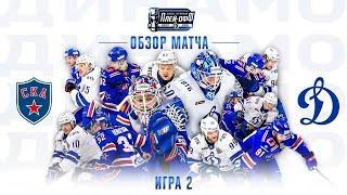 Обзор. СКА — «Динамо». Матч №2. 20.03.21