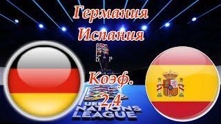 Германия - Испания / Лига Наций / Прогноз и Ставки на Футбол 3.09.2020
