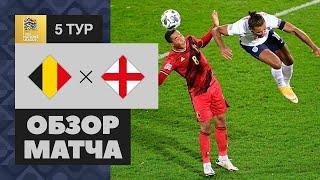 15.11.2020 Бельгия - Англия - 2:0. Обзор матча