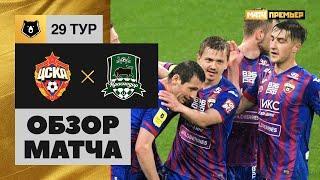 08.05.2021 ЦСКА - Краснодар. Обзор матча