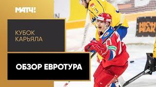 Обзор Евротура. «Кубок Карьяла»