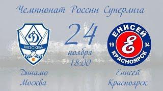 Динамо (Москва) - Енисей (Красноярск) | 24.11.20