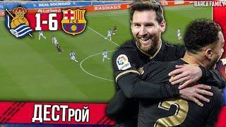 Неприлично много | Барселона - Реал Сосьедад 6:1 | Обзор матча