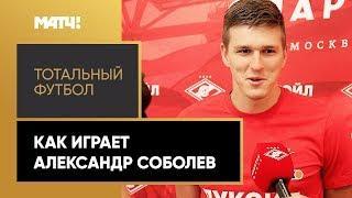 Как играет новичок «Спартака» Александр Соболев. Объясняет «Тотальный футбол»