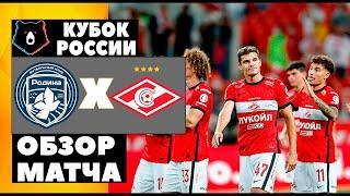 Спартак-Родина обзор кубка России 2020/21