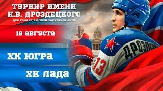 ХК «Югра» – ХК «Лада». Турнир имени Н. В. Дроздецкого
