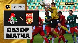 12.07.2020 Локомотив - Уфа - 1:1. Обзор матча