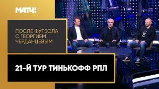 «После футбола с Георгием Черданцевым». Выпуск от 07.03.2021