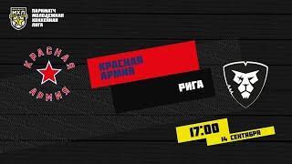 14.09.2020. «Красная Армия» – ХК «Рига» | (Париматч МХЛ 20/21) – Прямая трансляция