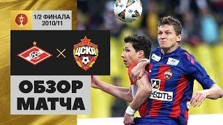 Спартак - ЦСКА. Обзор 1/2 финала Кубка России 2010/11
