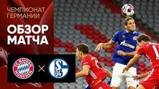 18.09.2020 Бавария - Шальке - 8:0. Обзор матча