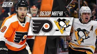 Penguins vs Flyers | Филадельфия Флайерз - Питтсбург Пингвинз Обзор матча ( Все Голы ) НХЛ 14.01.21