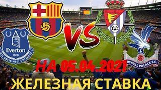 Барселона-Вальядолид/Эвертон-Кристал. Разбор матчей. Хороший прогноз на 5.04.2021 от железная ставка