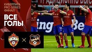 Киберлига Pro Series. Финал. ЦСКА - Урал. 1-й матч. Все голы