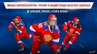 Турнир 6 наций. Женщины. Россия - Швеция