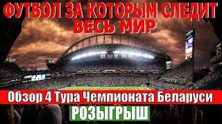 Обзор Чемпионата Беларуси по футболу 4 Тур 2020 / ДИНАМО БРЕСТ - ИСЛОЧЬ 3-1 Прогноз на футбол