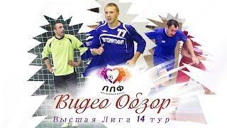 Высшая Лига ЛЛФ - Обзор матчей 14 тура - мини-футбол