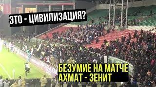 Беспредел на матче Ахмат – Зенит
