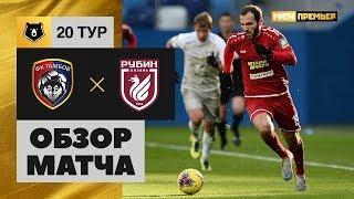 01.03.2020 Тамбов - Рубин - 0:0. Обзор матча