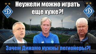 Неужели Динамо может играть ещё хуже?! Динамо уже на 4м месте!