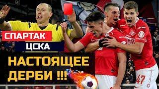 Настоящее дерби! Спартак и ЦСКА показали сногшибательный футбол!