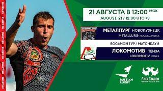 «Металлург» —«Локомотив-Пенза» / Metallurg vs Lokomotiv-Penza