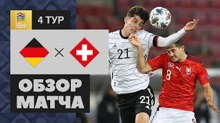 13.10.2020 Германия - Швейцария - 3:3. Обзор матча