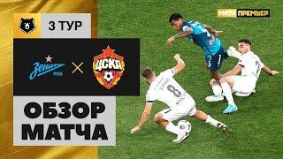 19.08.2020 Зенит - ЦСКА - 2:1. Обзор матча